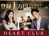 ハートクラブ銀座・赤坂